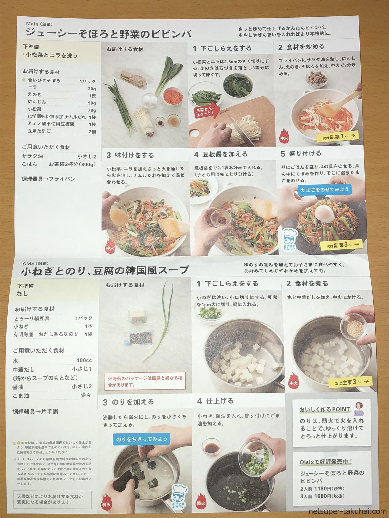 調理の仕方