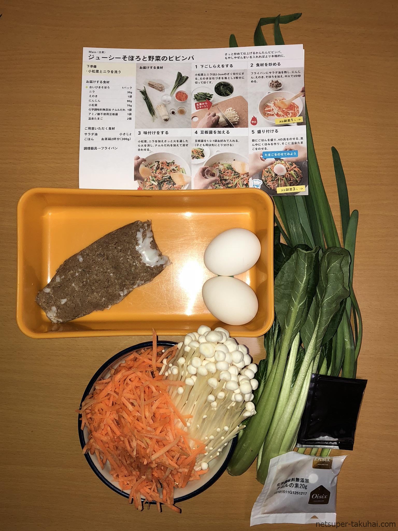 ビビンバの食材集合写真