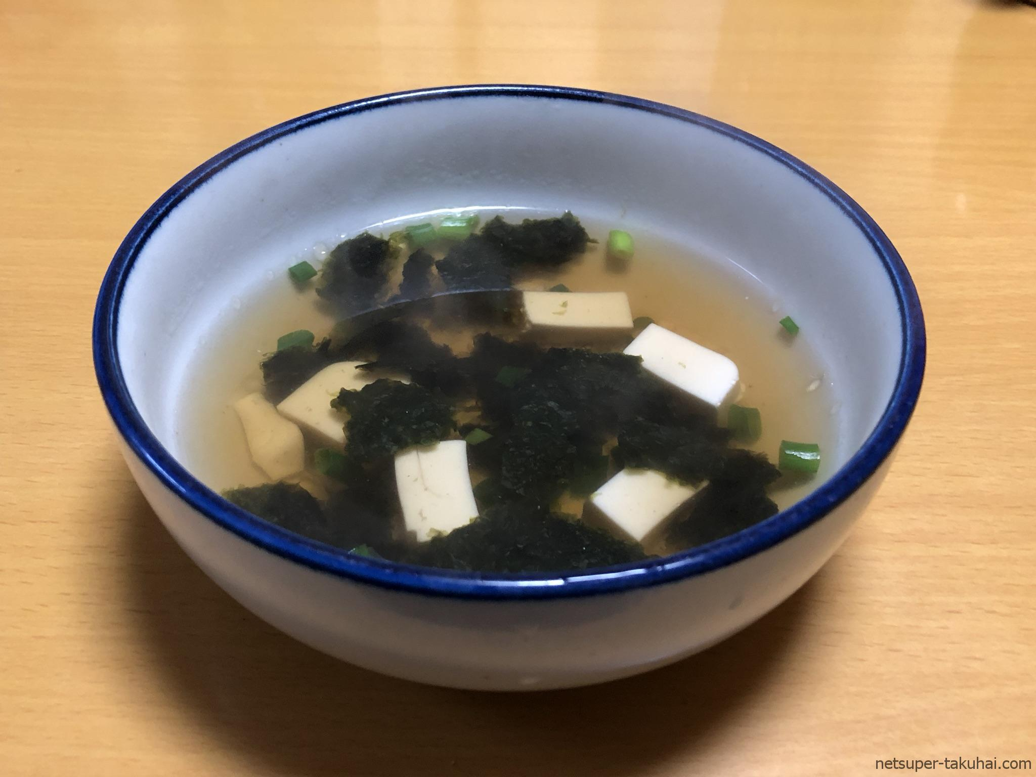 スープ完成