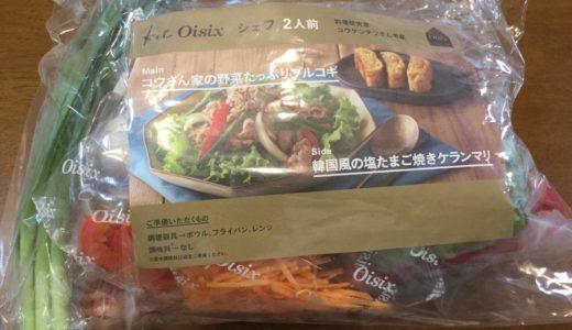 オイシックスキット『野菜たっぷりプルコギ』を作ってみました!