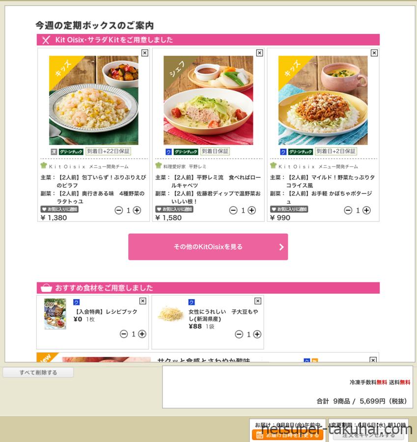 自動カートの注文画面例
