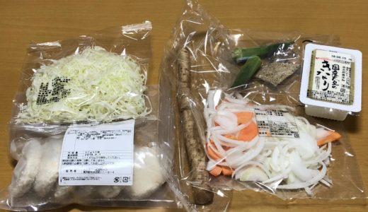 """ヨシケイ""""プチママ""""5日間コースを体験!量や価格、味は満足?"""