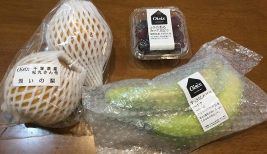 オイシックスのフルーツをレビュー!『食べ頃』が手軽に楽しめちゃう☆