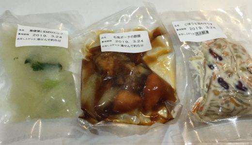 わんまいるの食材宅配は冷凍だけどおいしいのか?お試しセットを注文!